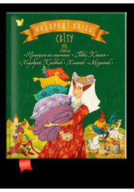 Найкращі казки світу: Книга 3: Принцеса на горошині. Гидке Каченя. Хоробрий Кравчик. Хлопчик-Мізинчик