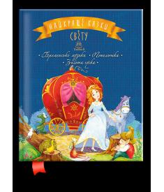 Найкращі казки світу: Книга 2: Бременські музики. ..