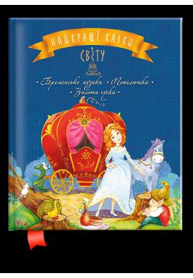 Найкращі казки світу: Книга 2: Бременські музики. Попелюшка. Золота гуска