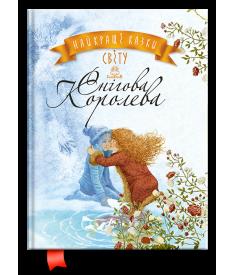 Найкращі казки світу: Книга 5: Снігова Королева..