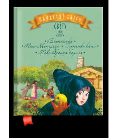 Найкращі казки світу: Книга 4: Білосніжка, Пані Ме..