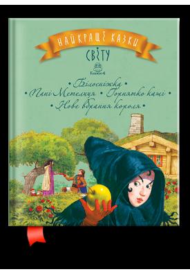 Найкращі казки світу: Книга 4: Білосніжка, Пані Метелиця, Горнятко каші, Нове вбрання короля