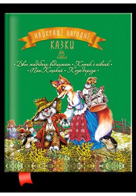 Найкращі народні казки: Книга 2: Двоє жадібних ведмежат. Котик і півник. Пан Коцький. Коза- дереза