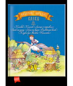 Найкращі народні казки: Книга 1: Колобок. Колосок...