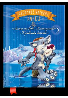 Найкращі народні казки: Книга 3. Лисиця та вовк. Котигорошко. Кривенька качечка