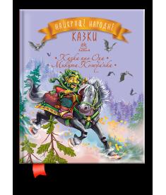 Найкращі народні казки: Книга 4: Казка про Оха. Ми..