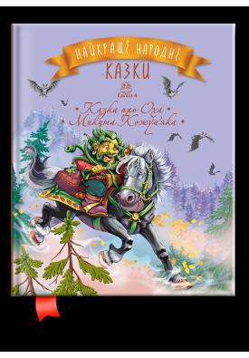 Найкращі народні казки: Книга 4: Казка про Оха. Микита Кожум'яка