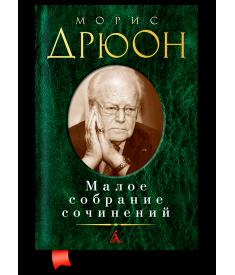 Морис Дрюон. Малое собрание сочинений..