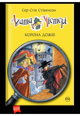 Агата Містері. Корона Дожів. Книжка 7