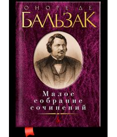 Оноре де Бальзак. Малое собрание сочинений..