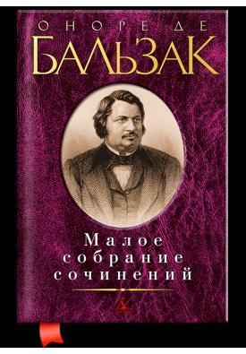 О де Бальзак. Малое собрание сочинений