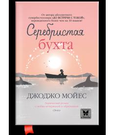 Серебристая бухта (мягкая обложка)..
