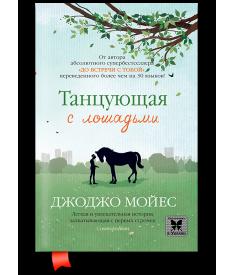 Танцующая с лошадьми (мягкая обложка)..
