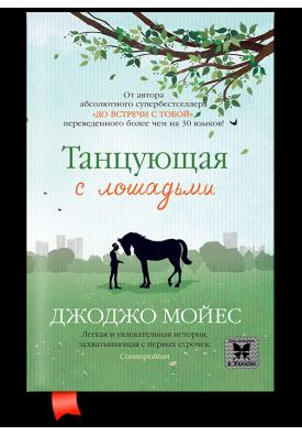 Танцующая с лошадьми (мягкая обложка)