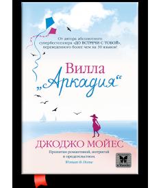 Вилла «Аркадия» (мягкая обложка)..