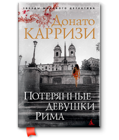 Потерянные девушки Рима (мягкая обложка)..