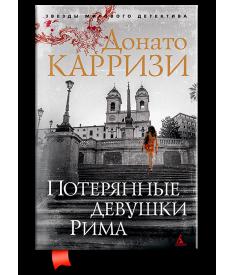 Потерянные девушки Рима (м'яка обкладинка)..