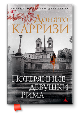 Потерянные девушки Рима (мягкая обложка)