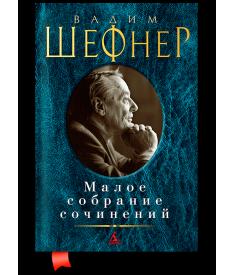 Вадим Шефнер. Малое собрание сочинений..