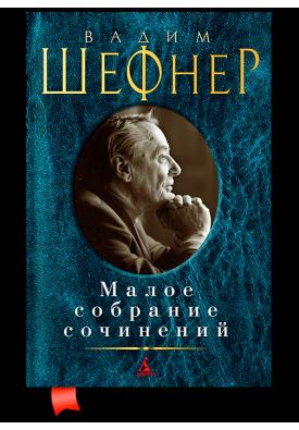 Вадим Шефнер. Малое собрание сочинений