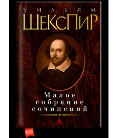 Уильям Шекспир. Малое собрание сочинений..