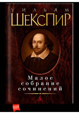 Уильям Шекспир. Малое собрание сочинений