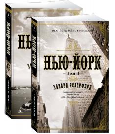 Нью-Йорк (в 2-х томах) (комплект)..