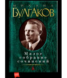 Михаил Булгаков. Малое собрание сочинений..