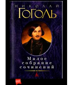 Николай Гоголь. Малое собрание сочинений..