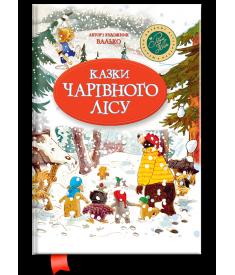 Казки Чарівного лісу (новорічна)..
