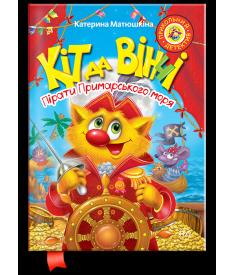 Кіт да Вінчі. Пірати Примарського моря. Книжка 3..