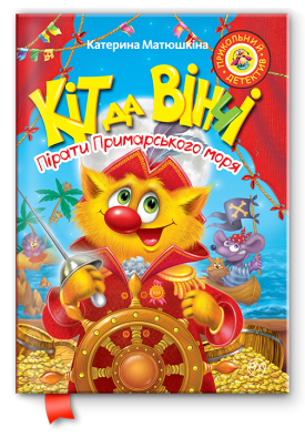 Кіт да Вінчі. Пірати Примарського моря. Книжка 3