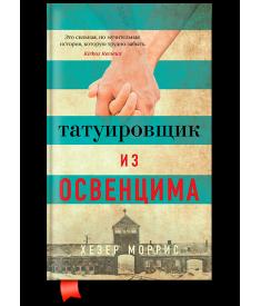 Татуировщик из Освенцима..