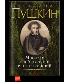 Александр Пушкин. Малое собрание сочинений..