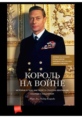 Король на войне. История о том, как Георг VI сплотил британцев в борьбе с нацизмом