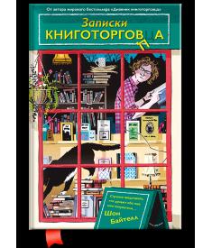 Записки книготорговца..