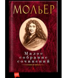 Мольер. Малое собрание сочинений..