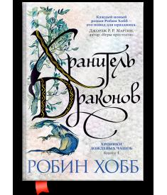 Хроники Дождевых чащоб. Книга 1. Хранитель драконо..