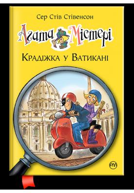 Агата Містері. Крадіжка у Ватикані. Книжка 11