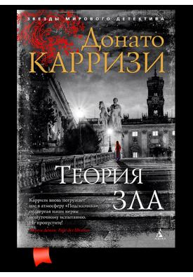 Теория зла (мягкая обложка)