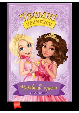 Таємні принцеси. Чарівний кулон. Книжка 1