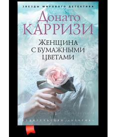 Женщина с бумажными цветами (мягкая обложка)