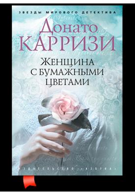 Женщина с бумажными цветами (м'яка обкладинка)