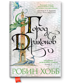 Хроники Дождевых чащоб. Книга 3. Город драконов..