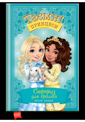 Таємні принцеси. Сюрприз для кролика. Книжка 8
