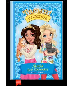 Таємні принцеси. Магія для кошенят. Книжка 7..