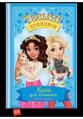 Таємні принцеси. Магія для кошенят. Книжка 7