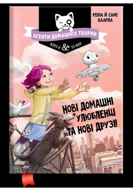 Агенти домашніх тварин. Нові домашні улюбленці та нові друзі!. Книжка 1