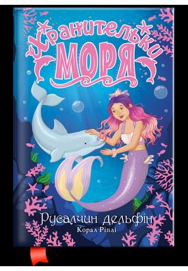 Хранительки моря. Русалчин дельфін. Книжка 1