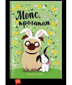 Мопс, який хотів стати кроликом. Книжка 3..